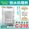 アイパックC-210 20個入り(スーパーブロック、ウオーターBoy用 脱水処理剤)