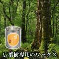 広葉樹用ワックス 蜜蝋ワックス 300g
