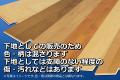 2坪セット アウトレット LL40防音下地材【1セット限り】