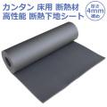 メーター売り 防音・断熱下地材 床デコシート 現状復旧用