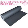 メーター売り 防音・断熱下地材 床デコシート ソフト