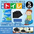 日本製 非常用簡易トイレセット 5回分【メール便可】
