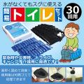 日本製 非常用簡易トイレセット 30回分
