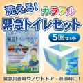 洗える!カラフル緊急トイレセット(組み立て式便器+簡易トイレセット5回分付き)