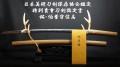 日刀保鑑定 特別貴重刀剣 伯耆守信高 二尺二寸八分 刀身738g 全長97cm 日本刀 在銘 刀