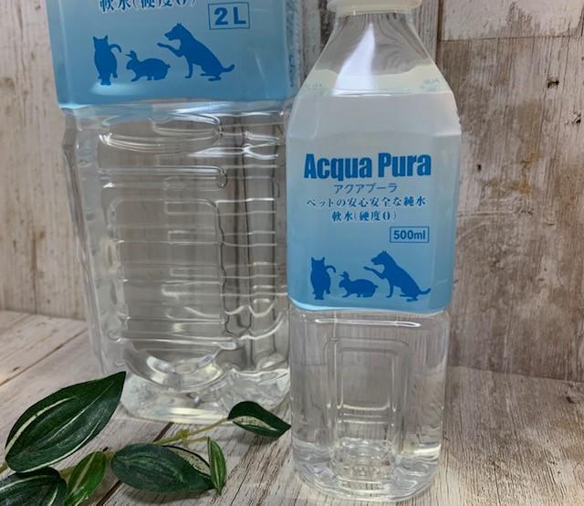 アクアプーラ