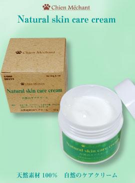 Natural skin care cream 自然のケアクリーム 天然素材100% 50g<28P>
