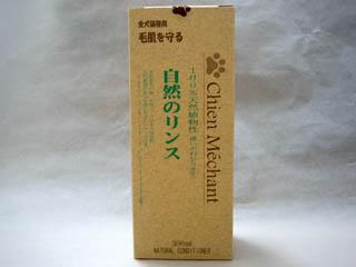 Chien Mechant 自然のリンス 250ml <2%還元>