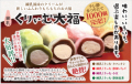 練乳クリーム大福(8個入り)