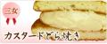 カスタードどらやき(6個入り)