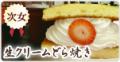 苺の生クリームどらやき(6個入り)