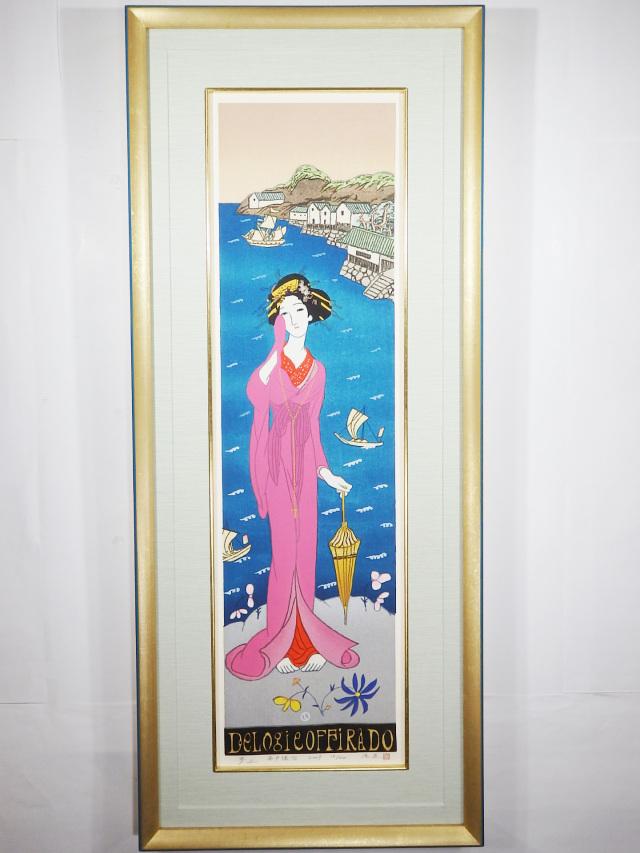 木版画「平戸懐古」
