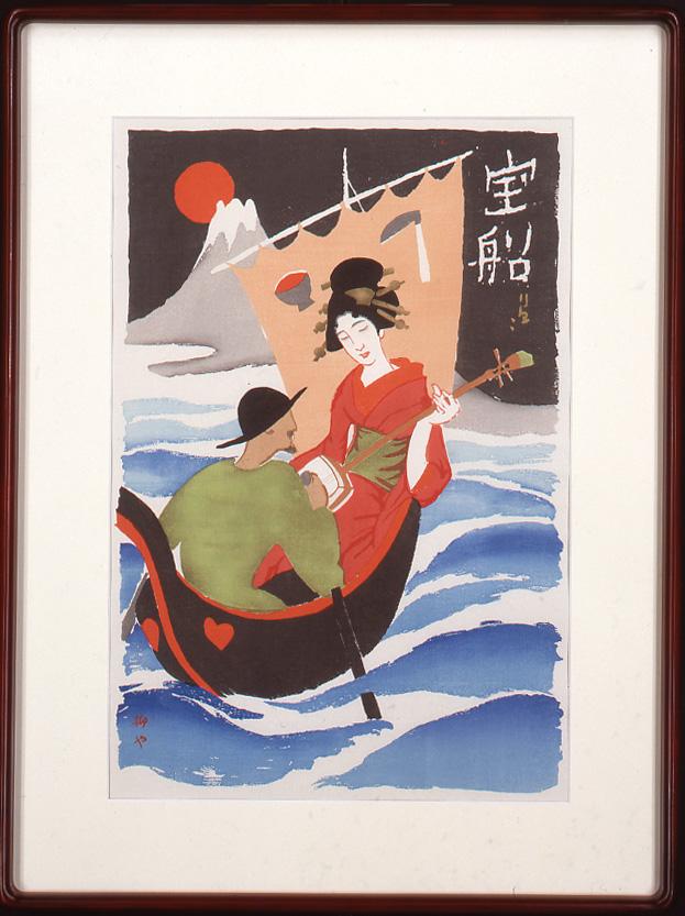 木版画「宝船」