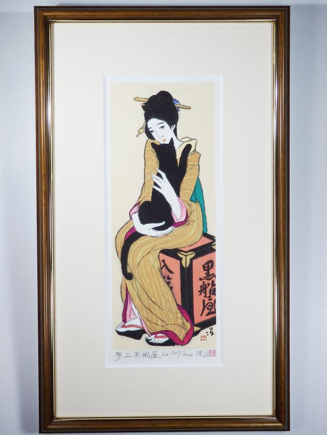 木版画「黒船屋」(小判)