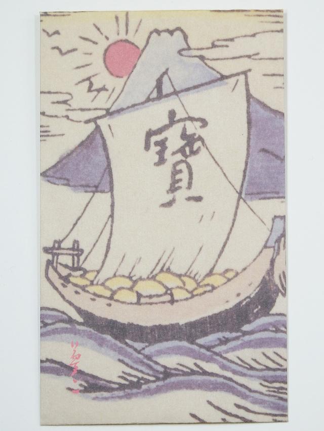 ぽち袋 宝船