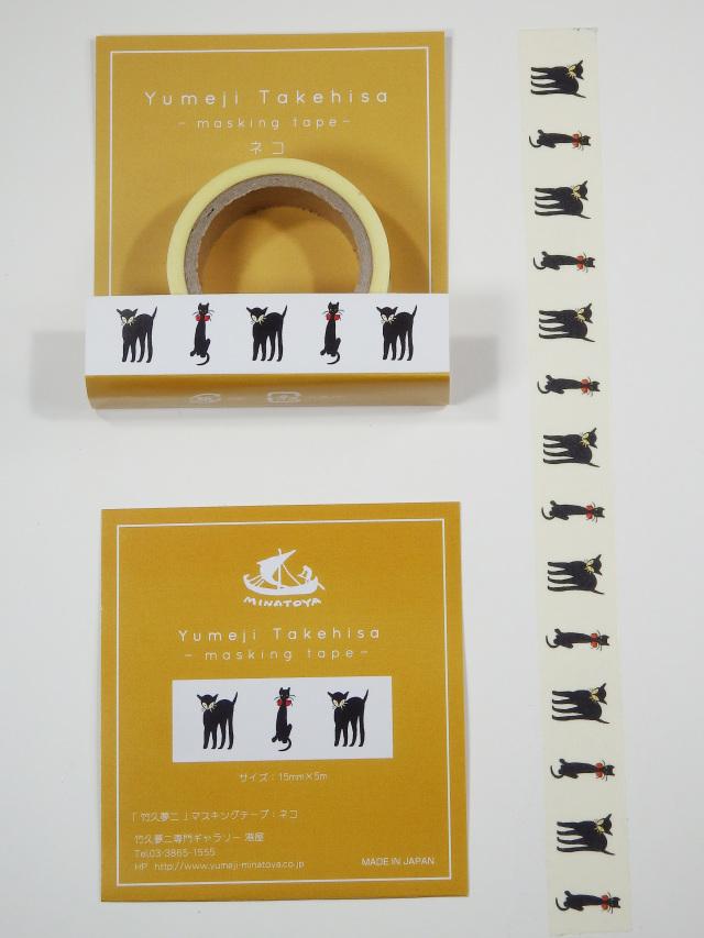マスキングテープ ネコ