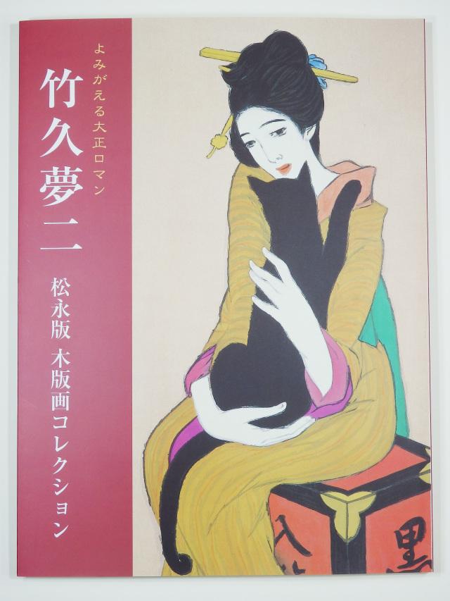 松永版 木版画コレクション