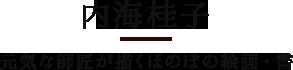 内海桂子 元気な師匠が描くほのぼの絵画・書