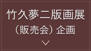竹久夢二版画展(販売会)企画