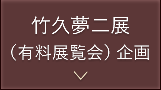 竹久夢二展(有料展覧会)企画