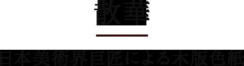 散華 日本美術界巨匠による木版色紙