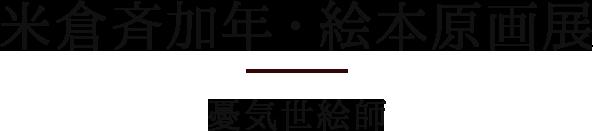 米倉斉加年 絵本原画展