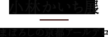 小林かいち展 まぼろしの京都アールデコ