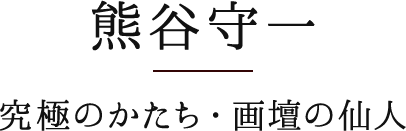 熊谷守一 究極のかたち・画壇の仙人