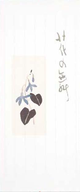 一筆箋/花の舞