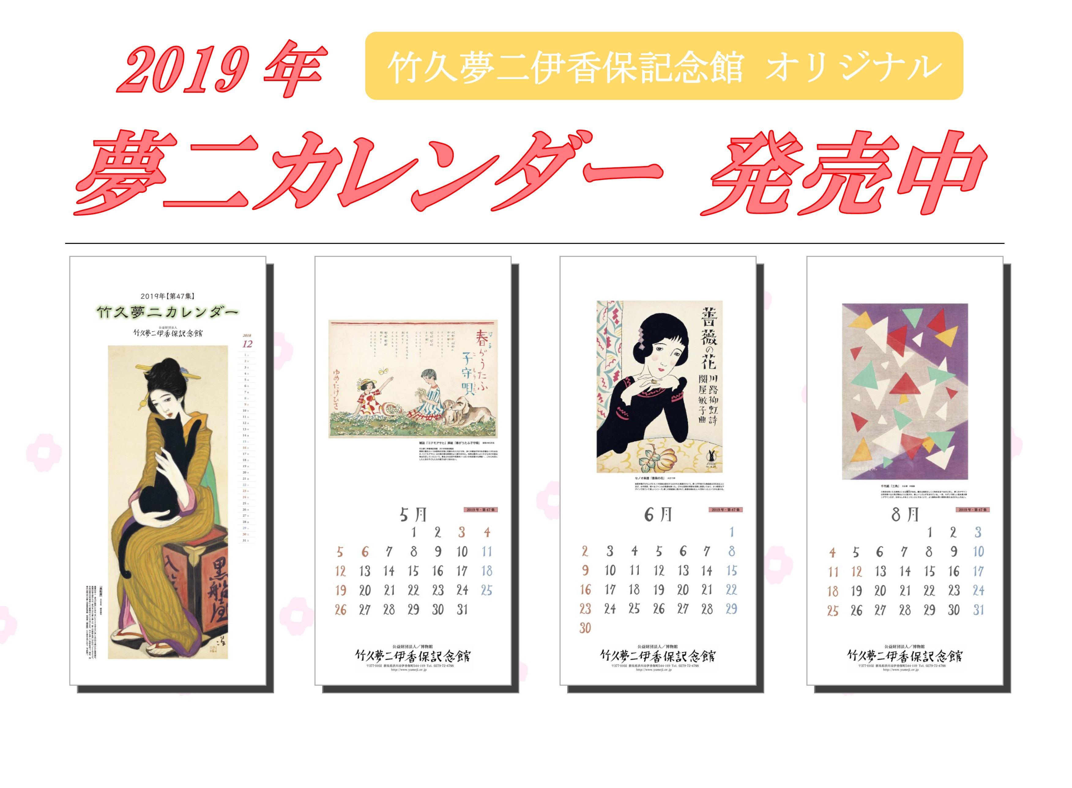 2019年竹久夢二カレンダー(壁掛けタイプ)