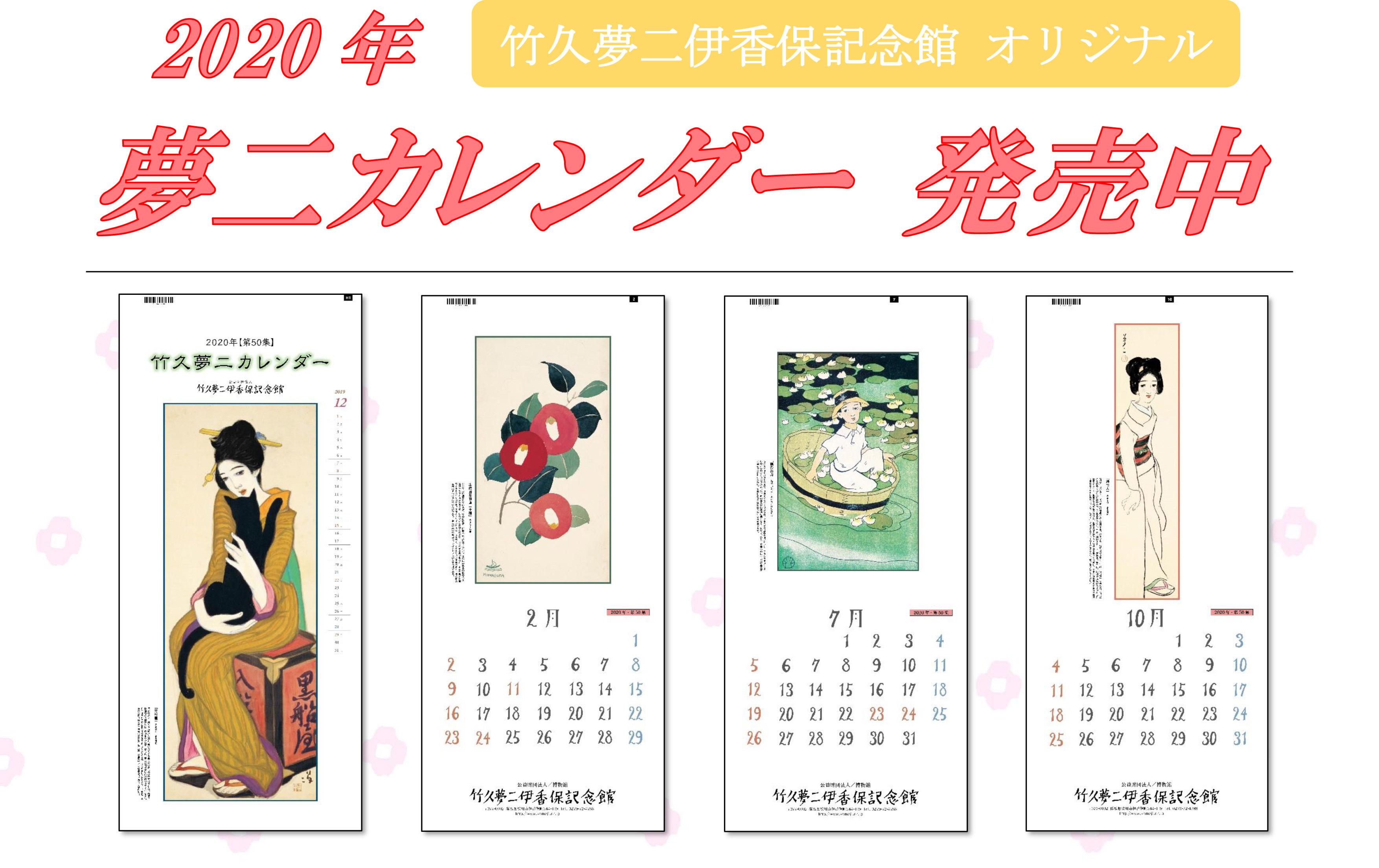 2020年竹久夢二カレンダー(壁掛けタイプ)