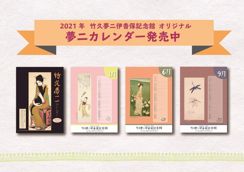 2021年竹久夢二カレンダー(壁掛けタイプ)