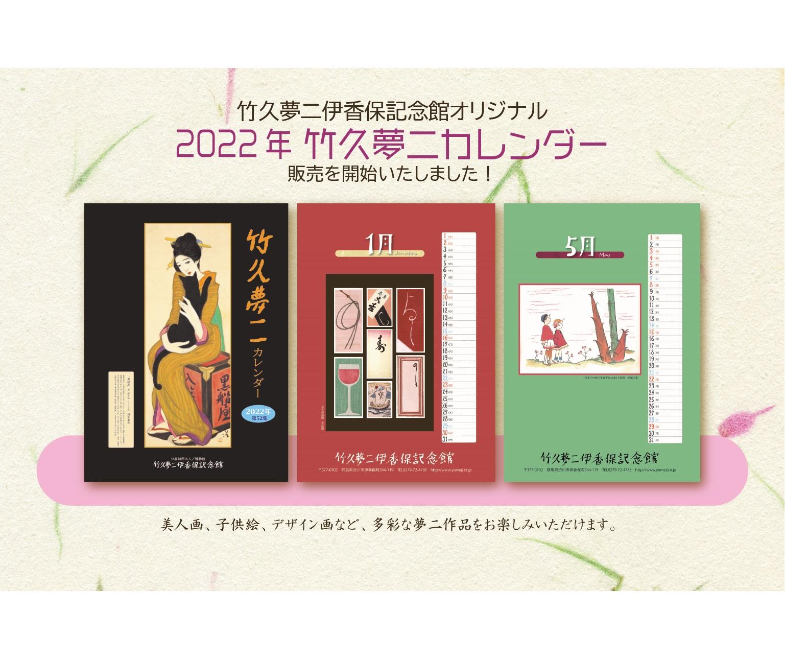 2022年竹久夢二カレンダー(壁掛けタイプ)