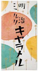 夢二ミルクキャラメル(ケース入り)