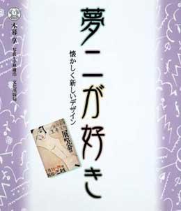 書籍/夢二が好き