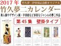 2017年竹久夢二カレンダー(壁掛けタイプ)