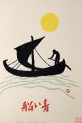 木版画/青い船表紙(八つ額入り)