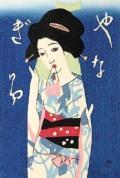 木版画/やなぎゆ(八つ額入り)