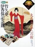 書籍/緑青別冊大正ロマン夢二の館
