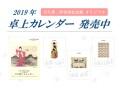 2019年竹久夢二カレンダー(卓上タイプ)