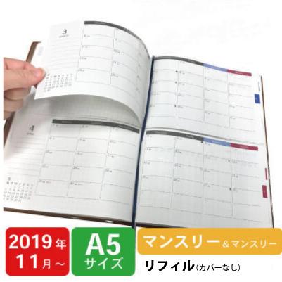 セパレートダイアリー マンスリー&マンスリー 2020年1月始まり(2019年11月始まり)A5【リフィル(中身のみ)】