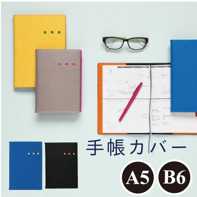 手帳カバー 3Point A5 B6 全5色【イタリアン合皮カバー】