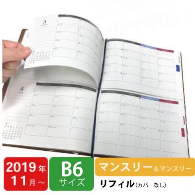 セパレートダイアリー マンスリー&マンスリー 2020年1月始まり(2019年11月始まり)B6【リフィル(中身のみ)】