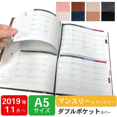 セパレートダイアリー マンスリー&マンスリー 2020年1月始まり(2019年11月始まり)A5【PVC・ダブルポケットカバー付き】