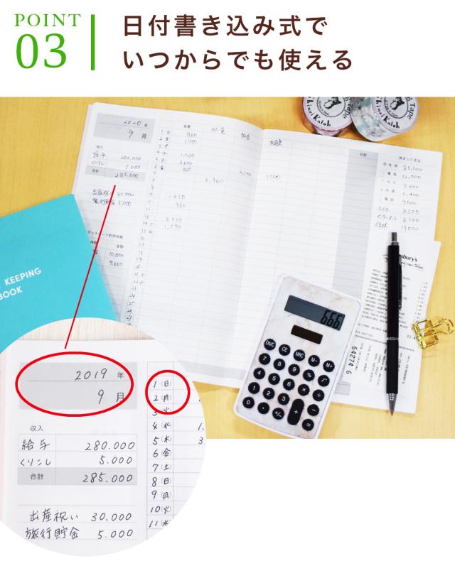 家計簿シンジカトウ