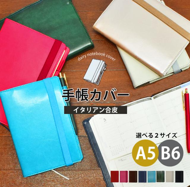 手帳カバー Basic A5 B6 【イタリアン合皮カバー】