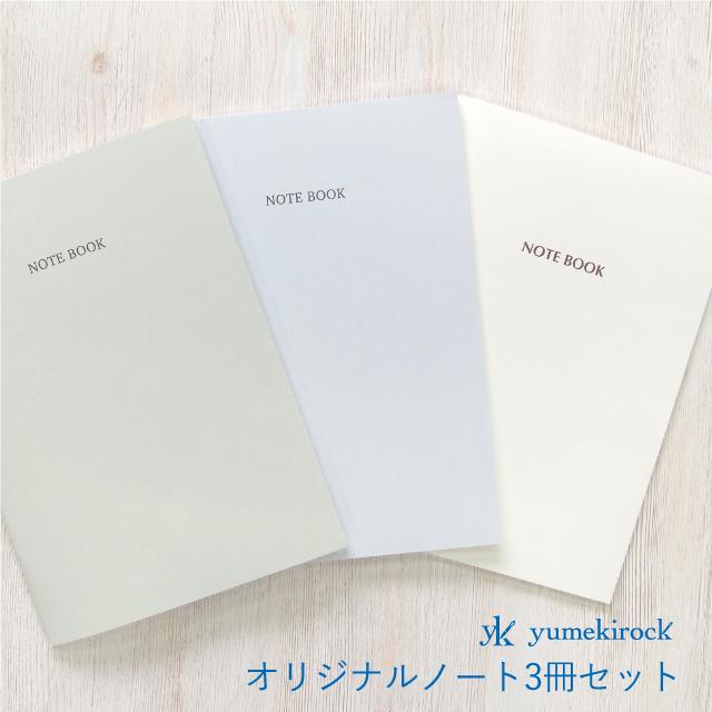 ユメキロックオリジナル ノート 3冊セット【メール便配送のみ】