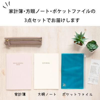家計簿ポケットファイルセット