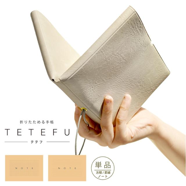 テテフ 単体 ノート 方眼 罫線 メイン画像