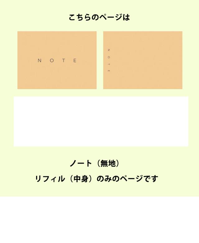 TETEFU 注意書き 単体 ノート 白紙1